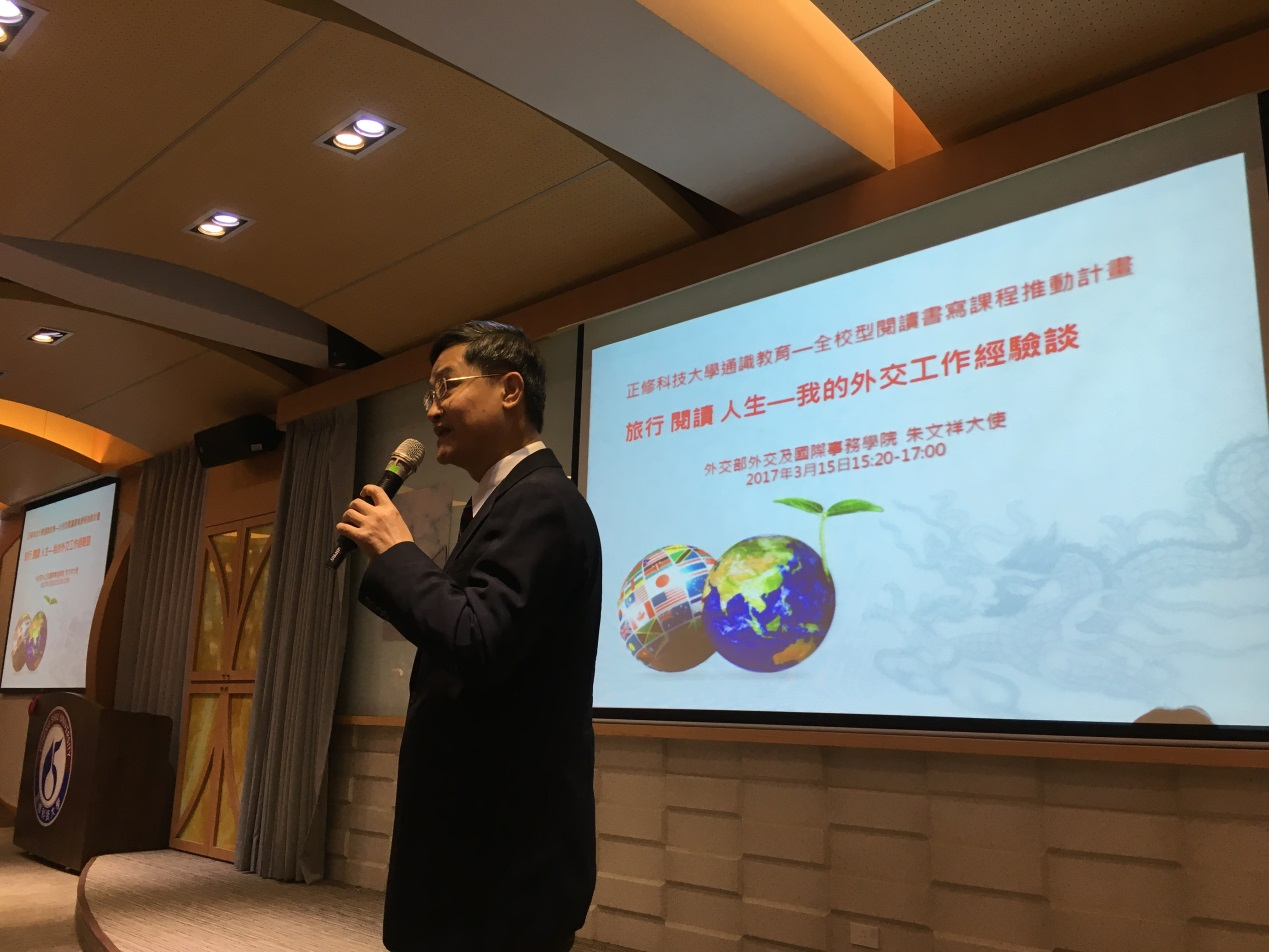Ambassador Abraham Chu of the Institute of Diplomacy and