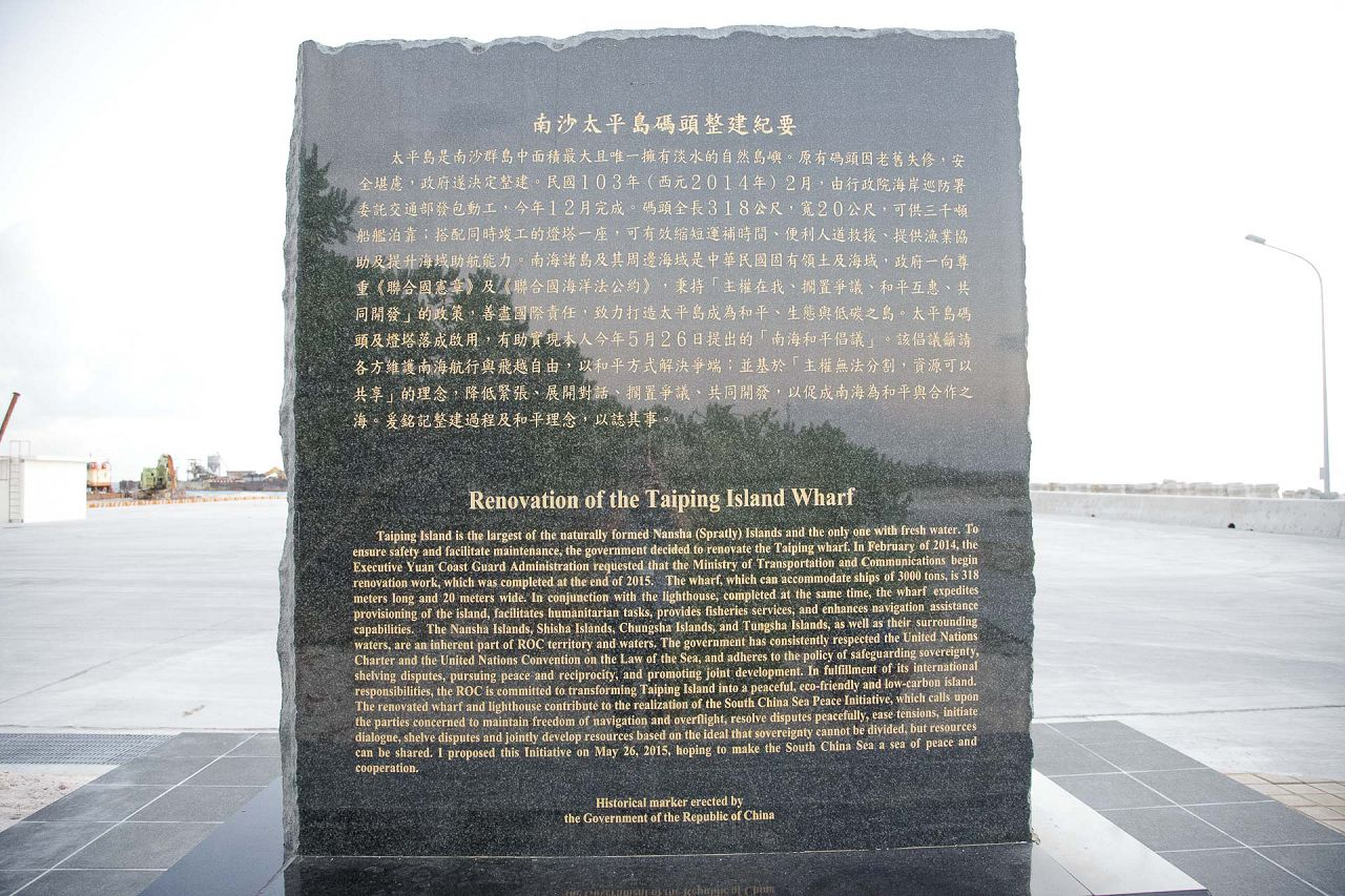 "1-2 Commemorative stele with a quote by ROC President Ma Ying-jeou that reads ""Peace in the South China Sea and our national territory secure forever""(2)_LR1920_100.jpg"