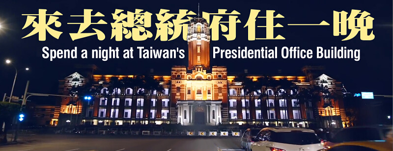 Spend a night at Taiwan's Presidential Office Building